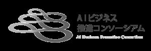 一般社団法人 AIビジネス推進コンソーシアム
